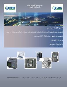 تجهیزات-صنعتی-زیمنس