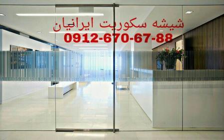 تعمیر-درب-شیشه-سکوریت-09126706788