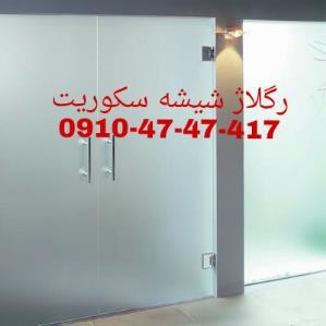 رگلاژ-شیشه-سکوریت-09126706788-تهران