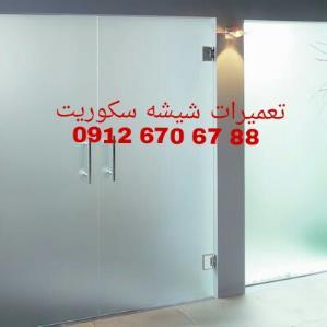 تعمیر-شیشه-سکوریت-09121576446