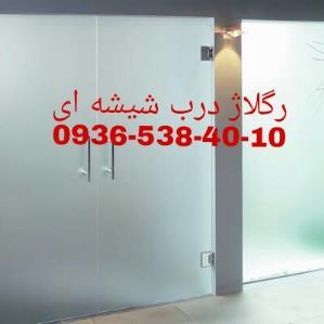 رگلاژ-و-تعمیر-درب-شیشه-میرال-09365384010