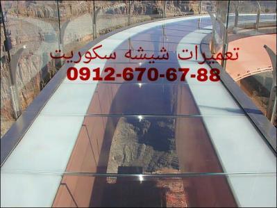 تعمیرات-شیشه-میرال-09126706788