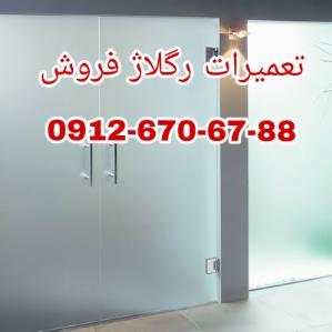 تعمیر-شیشه-سکوریت-09126706788