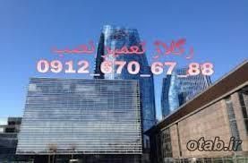 تعمیر-و-رگلاژ-درب-شیشه-سکوریت-09126706788