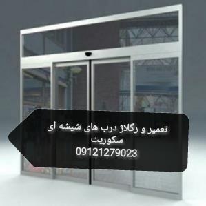 تعمیر-شیشه-سکوریت-,-09121279023