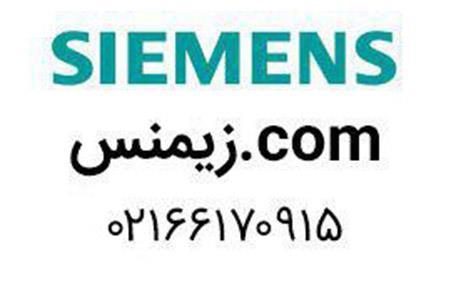 نمایندگی-زیمنس-ایران
