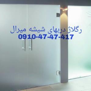 تعمیر-شیشه-سکوریت-09104747417-تهران-فوری