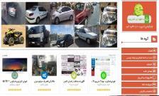 آگهی فارس آگهی و نیازمندی های رایگان