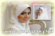 مدل آرایش عروسی