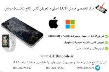 lcd اپل