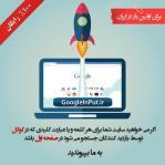 راهنمای افزایش ورودی گوگل
